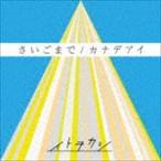 イトヲカシ/さいごまで/カナデアイ(CD+DVD(スマプラ対応)) CD
