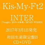 Kis-My-Ft2/INTER(Tonight/君のいる世界/SEVEN WISHES)(初回生産限定盤B/CD+DVD) CD