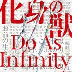 Do As Infinity / 化身の獣(CD+DVD) [CD]