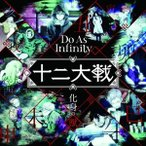 Do As Infinity / 化身の獣 [CD]