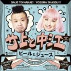 サ上と中江/ビールとジュース(CD+DVD) CD