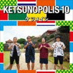 ケツメイシ/KETSUNOPOLIS 10(CD+DVD) CD