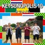 ケツメイシ/KETSUNOPOLIS 10(CD+DVD) CD