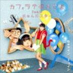 カフェラテ噴水公園 feat.にゃんこスター/Goサインは1コイン(CD+DVD) CD