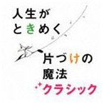 片づけコンサルタント 近藤麻理恵プロデュース 人生がときめく片づけの魔法クラシック [CD]