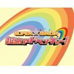 SUPER☆GiRLSの超絶アドベンチャー! Blu-ray