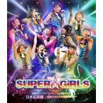 SUPER☆GiRLS 生誕3周年記念SP アイドルストリートカーニバル日本武道館〜超絶少女たちの挑戦2013〜 Blu-ray