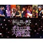 和楽器バンド/ボカロ三昧大演奏会 Blu-ray