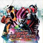 仮面ライダー平成ジェネレーションズ Dr.パックマン対エグゼイド&ゴーストwithレジェンドライダ サントラ(数量限定生産盤) CD
