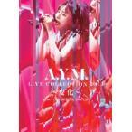武藤彩未/A.Y.M. Live Collection 2014 〜変化〜 [DVD]