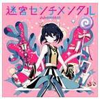 みみめめMIMI/迷宮センチメンタル(通常盤) CD