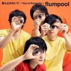 flumpool/夏よ止めないで 〜You're Romantic〜(通常盤) CD