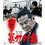 暴力列島 Blu-ray
