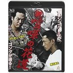 新・喧嘩の花道 Blu-ray