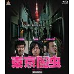 東京闇虫 Blu-ray