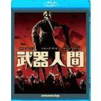 武器人間 Blu-ray