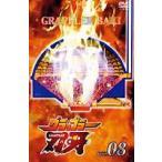グラップラー刃牙 Vol.8 DVD