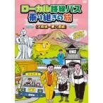 ローカル路線バス乗り継ぎの旅 大阪城〜兼六園編 DVD