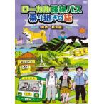 ローカル路線バス乗り継ぎの旅 青森〜新潟編 DVD