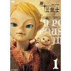 新・三銃士 1 DVD