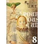 新・三銃士 8 DVD