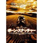 ボーン・スナッチャー DVD