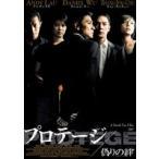 プロテージ 偽りの絆 DVD