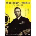 英国王のスピーチの真実〜ジョージ6世の素顔〜 DVD