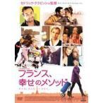 フランス、幸せのメソッド DVD