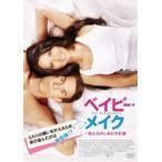 ベイビー・メイク〜私たちのしあわせ計画 DVD