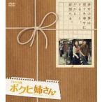 テレビ小説 ボクヒ姉さん コンプリートDVD-BOX [DVD]
