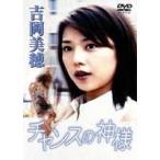 チャンスの神様 吉岡美穂 DVD