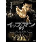 イップ・マン 序章 DVD