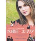 水曜日のエミリア DVD