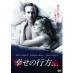 幸せの行方 [DVD]
