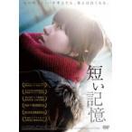 短い記憶 DVD