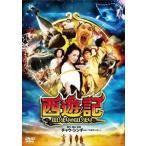 西遊記〜はじまりのはじまり〜(通常版) DVD