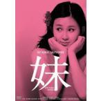 妹 HDリマスター版 DVD BBBN-4109