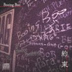 Booing Boo/約束 CD