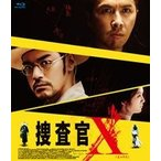 捜査官X Blu-ray