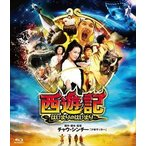 西遊記〜はじまりのはじまり〜(通常版) Blu-ray