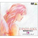 魔法の妖精ペルシャ DVD COLLECTION BOX 2 DVD
