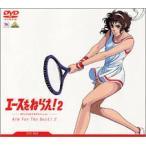 エースをねらえ!2 DVD-BOX [DVD]