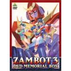 無敵超人ザンボット3 DVDメモリアルBOX DVD