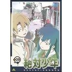 絶対少年 9(最終巻) DVD