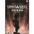 GHOST IN THE SHELL/攻殻機動隊2.0 DVD