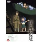 野坂昭如戦争童話集 ぼくの防空壕 DVD