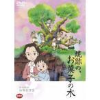 野坂昭如戦争童話集 焼跡の、お菓子の木 DVD