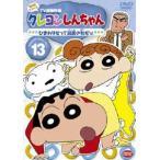 クレヨンしんちゃん TV版傑作選 第4期シリーズ 13 DVD