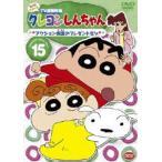クレヨンしんちゃん TV版傑作選 第4期シリーズ 15 DVD